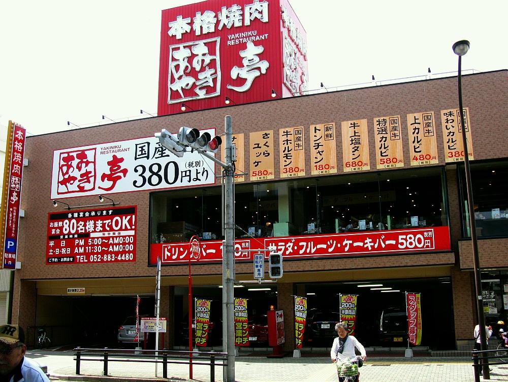 2015_05_06熱田:あみやき亭円上店 (1)