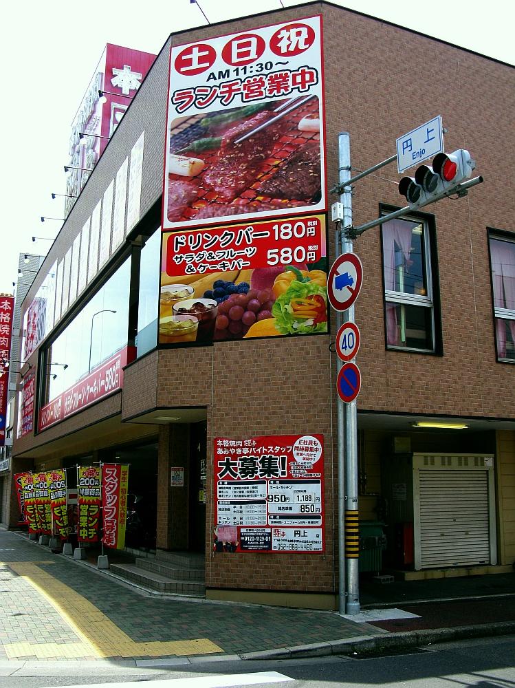 2015_05_06熱田:あみやき亭円上店 (7)