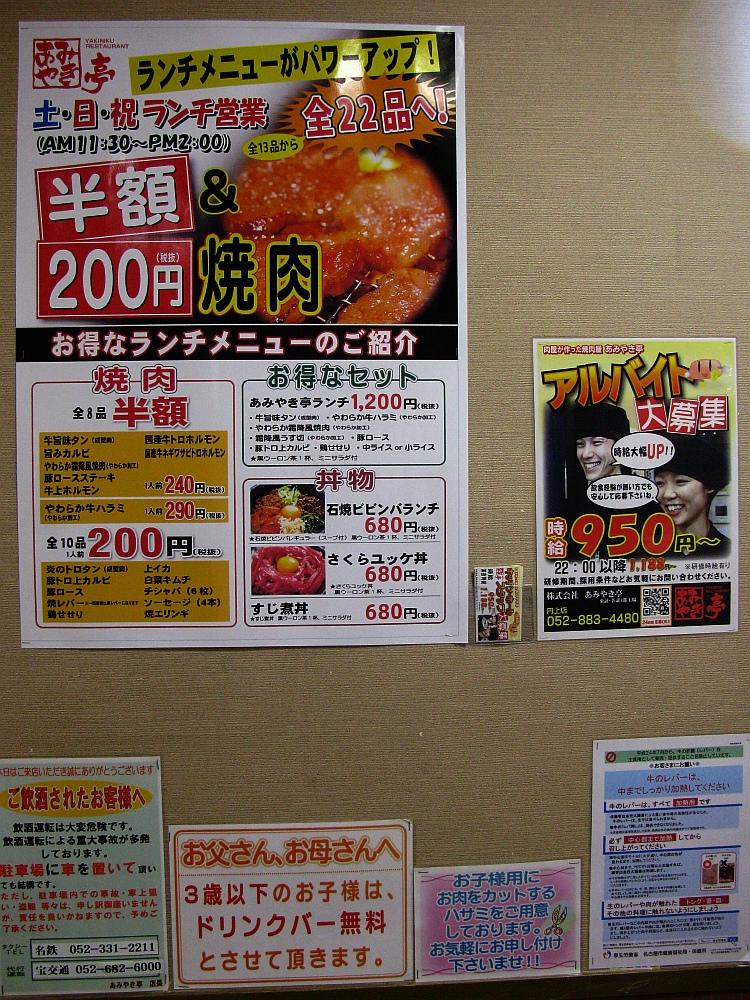 2015_05_06熱田:あみやき亭円上店- (11)