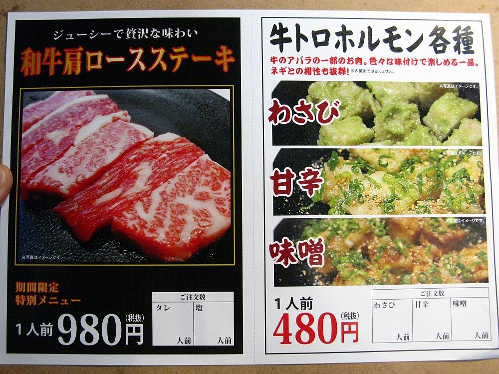 2015_05_06熱田:あみやき亭円上店- (18)