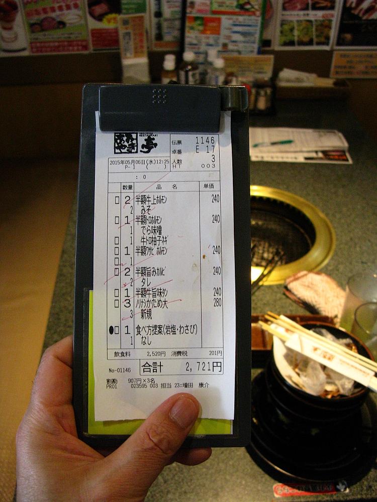 2015_05_06熱田:あみやき亭円上店- (71)