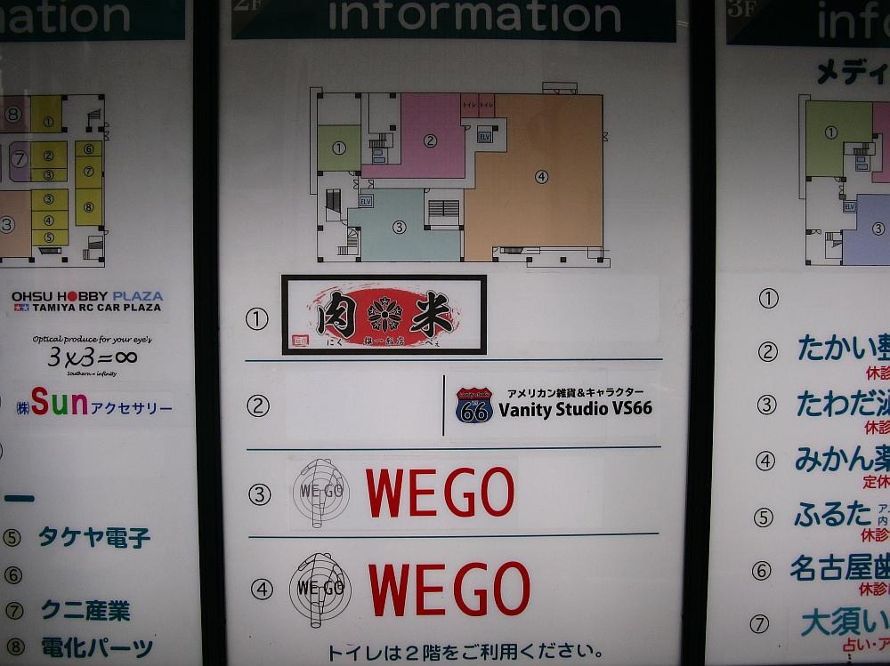 2015_05_09大須:肉米雄一飯店 (5)