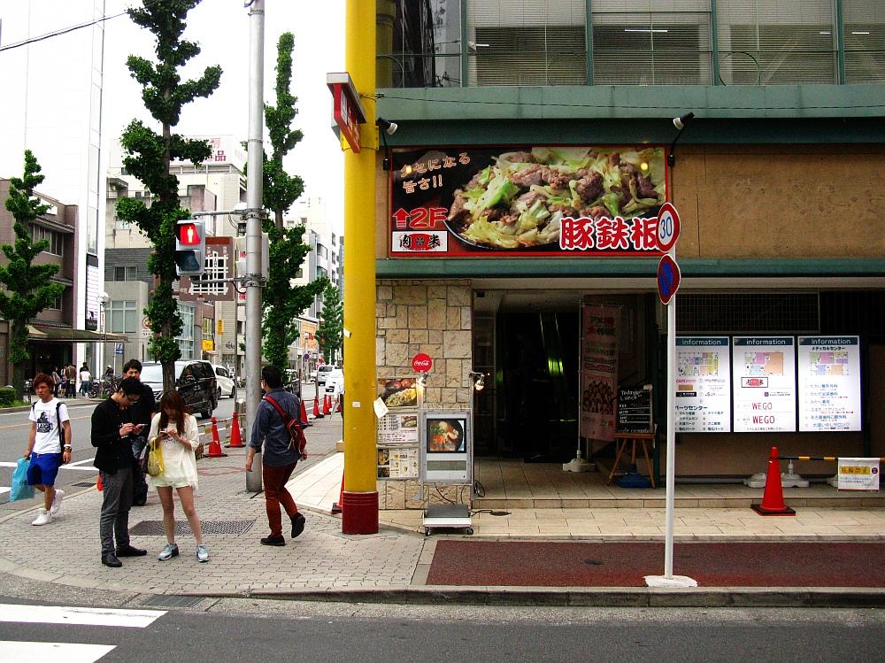 2015_05_09大須:肉米雄一飯店 (3)