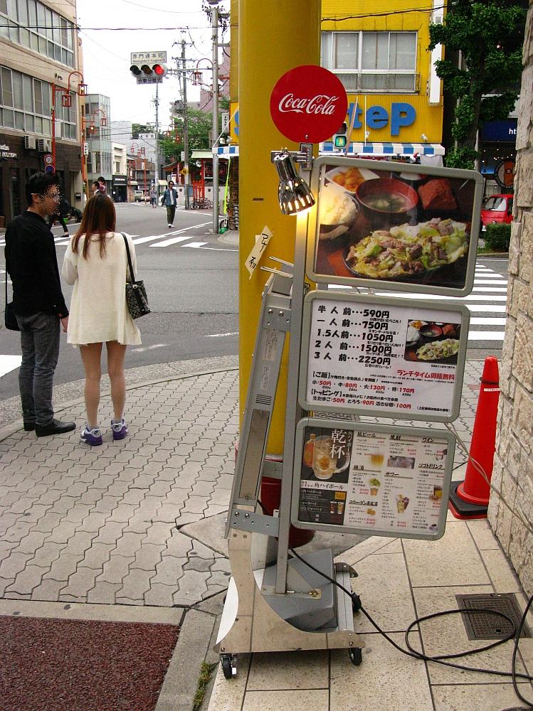 2015_05_09大須:肉米雄一飯店 (4)