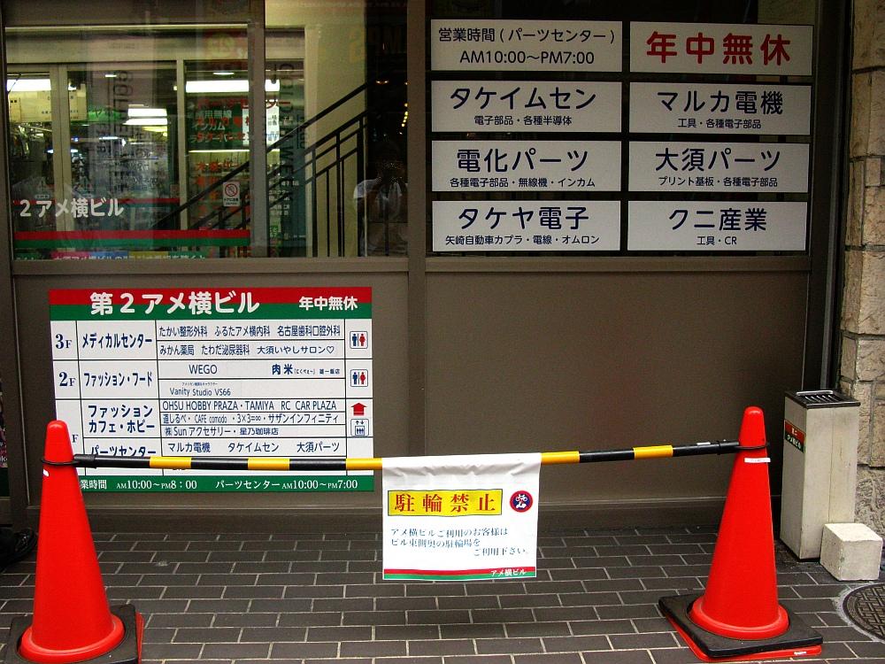 2015_05_09大須:肉米雄一飯店 (8)