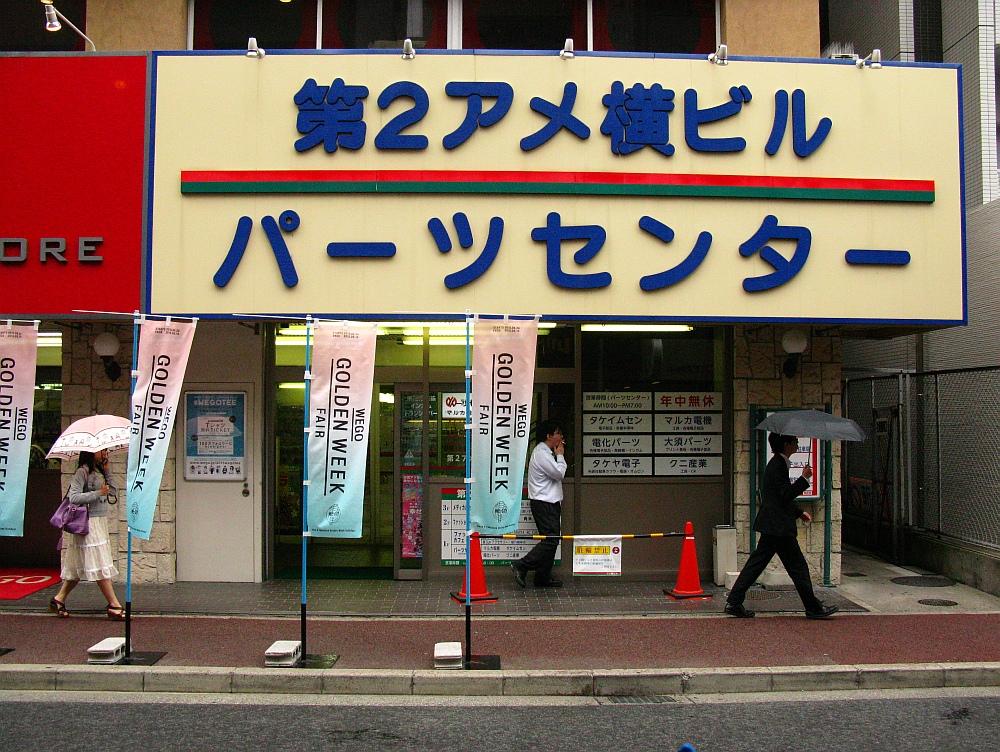 2015_05_09大須:肉米雄一飯店 (9)