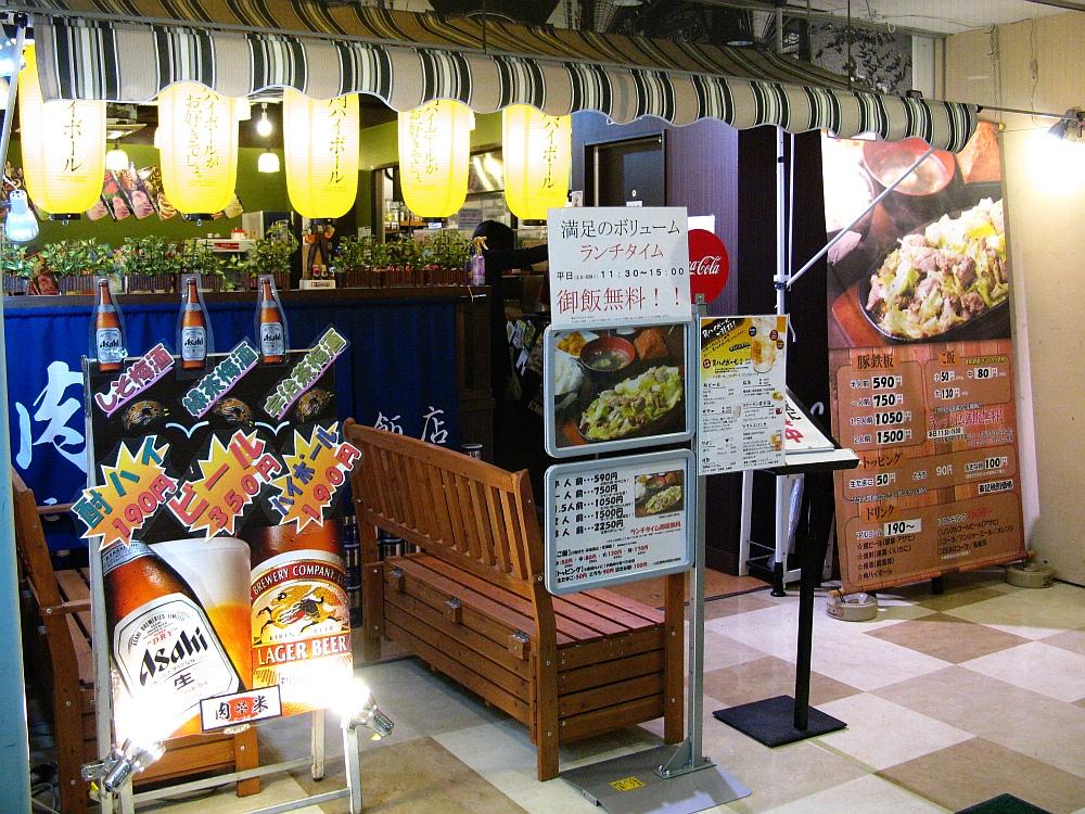 2015_05_09大須:肉米雄一飯店- (15)