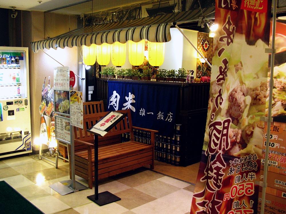 2015_05_09大須:肉米雄一飯店- (11)