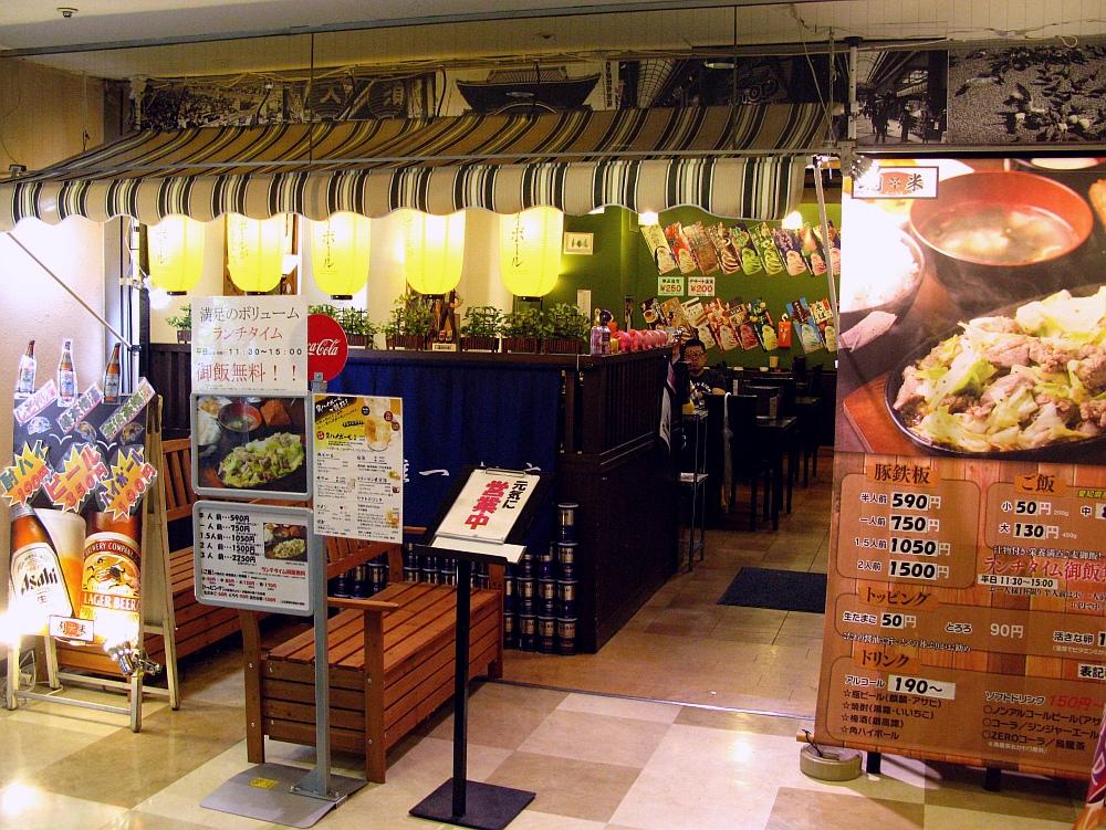 2015_05_09大須:肉米雄一飯店- (12)