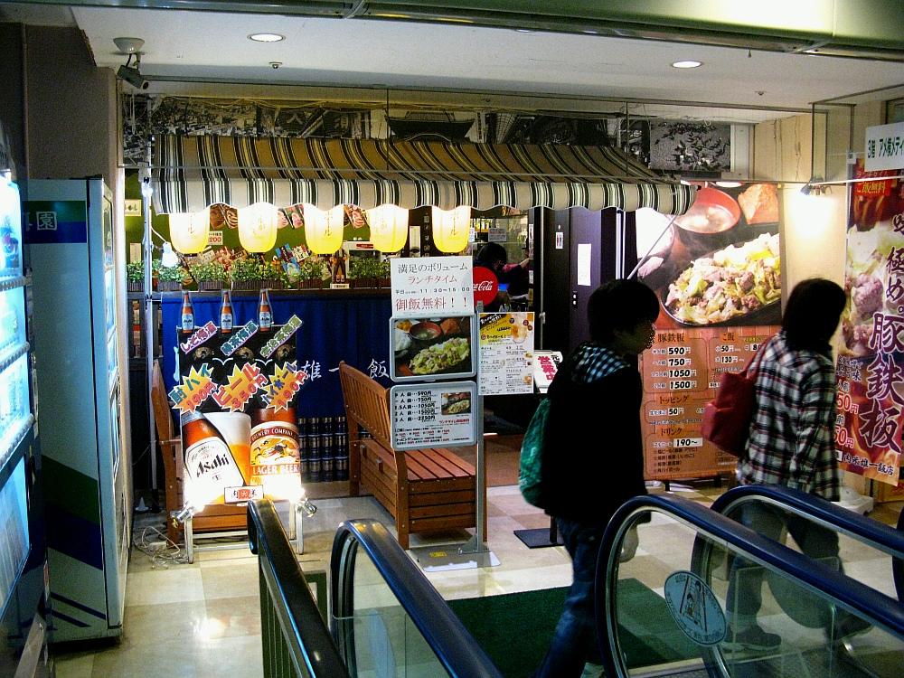 2015_05_09大須:肉米雄一飯店- (14)