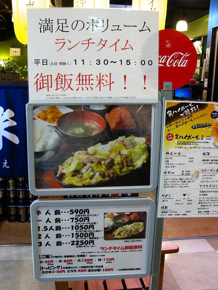 2015_05_09大須:肉米雄一飯店- (17)