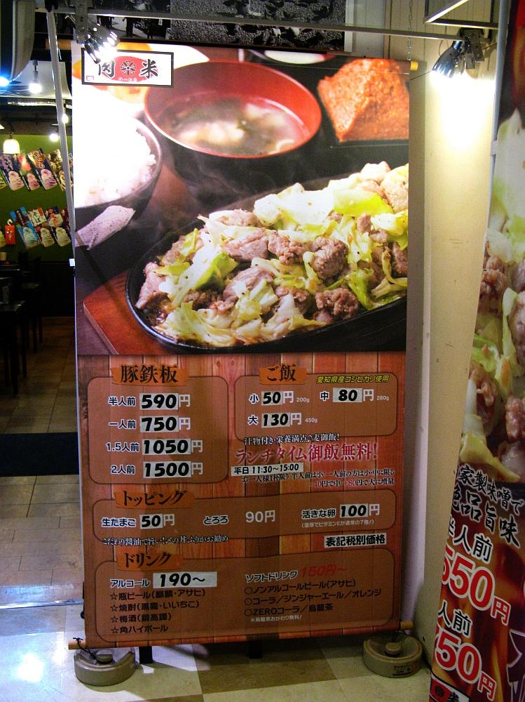 2015_05_09大須:肉米雄一飯店- (16)