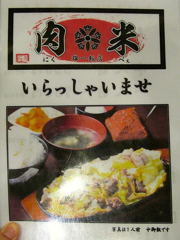 2015_05_09大須:肉米雄一飯店- (21)