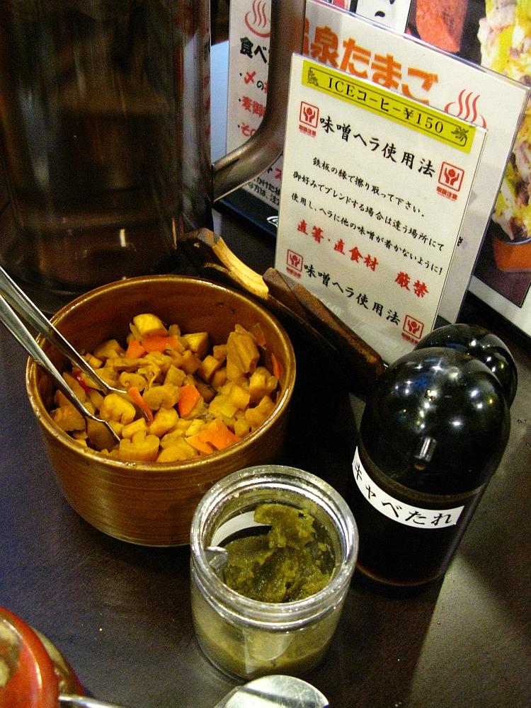 2015_05_09大須:肉米雄一飯店- (25)