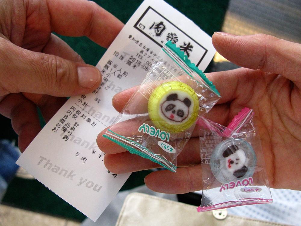2015_05_09大須:肉米雄一飯店- (54)