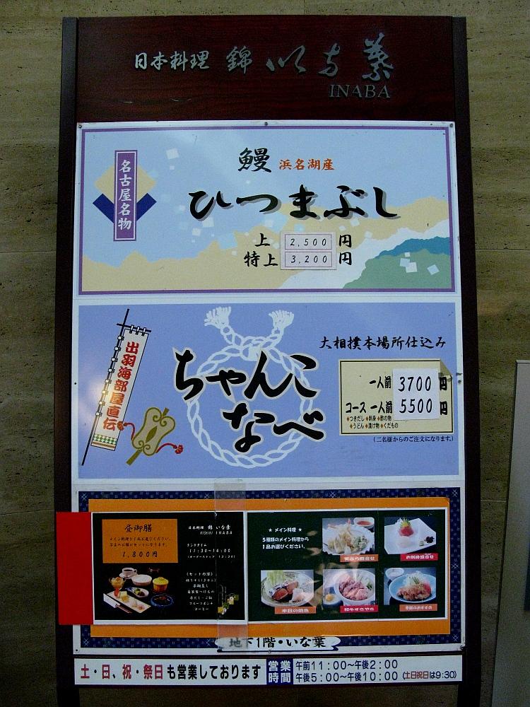 2015_05_23栄:名古屋ガーデンパレス 錦いな葉 (3)