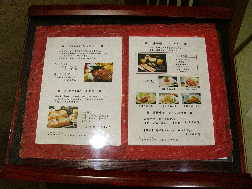 2015_05_23栄:名古屋ガーデンパレス 錦いな葉 (8)