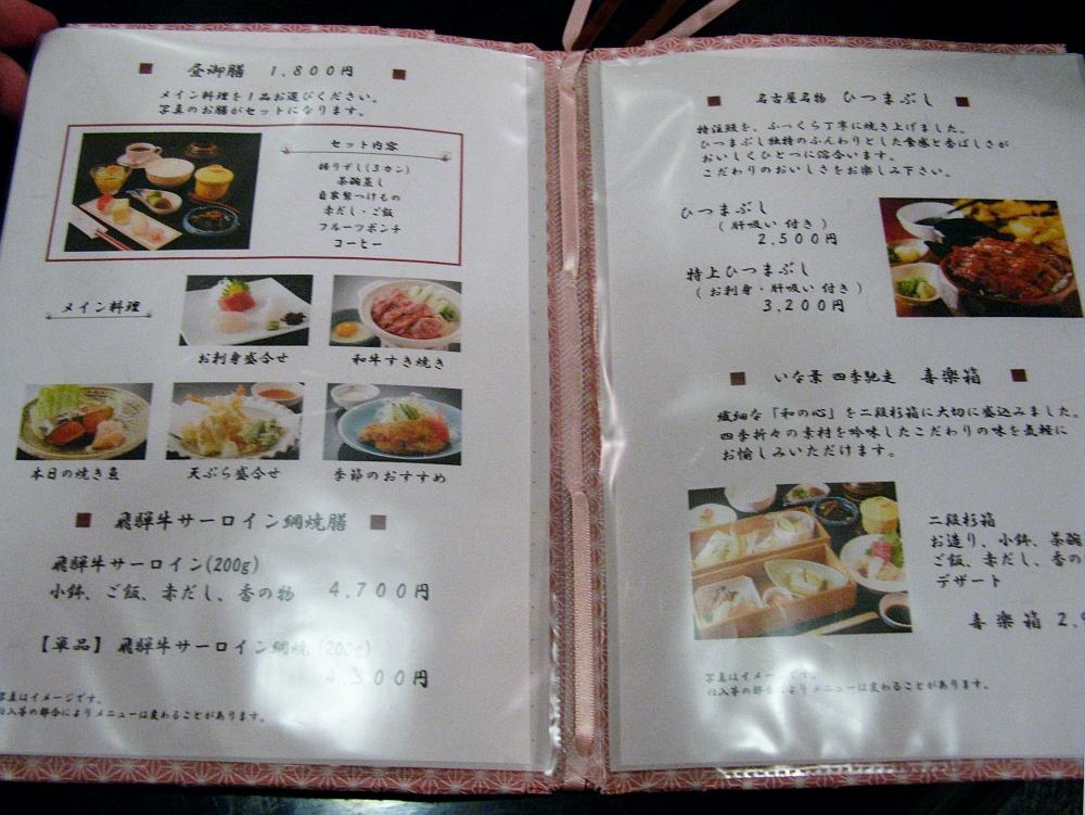 2015_05_23栄:名古屋ガーデンパレス 錦いな葉- (22)