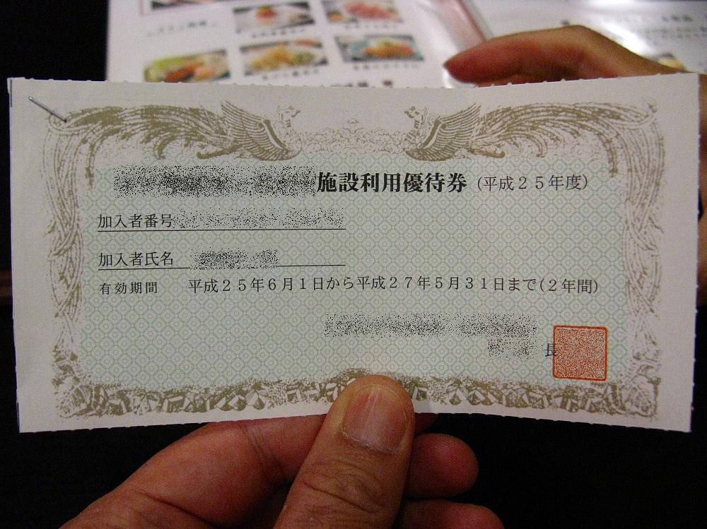 2015_05_23栄:名古屋ガーデンパレス 錦いな葉- (21)