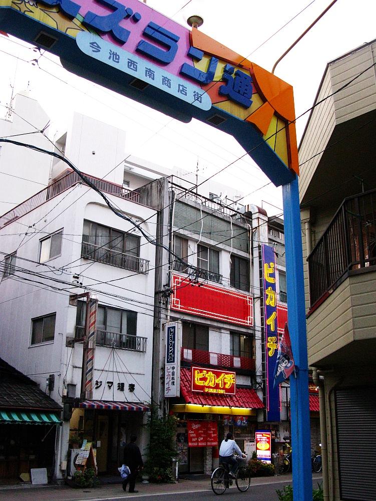 2015_05_25今池:ピカイチ (7)