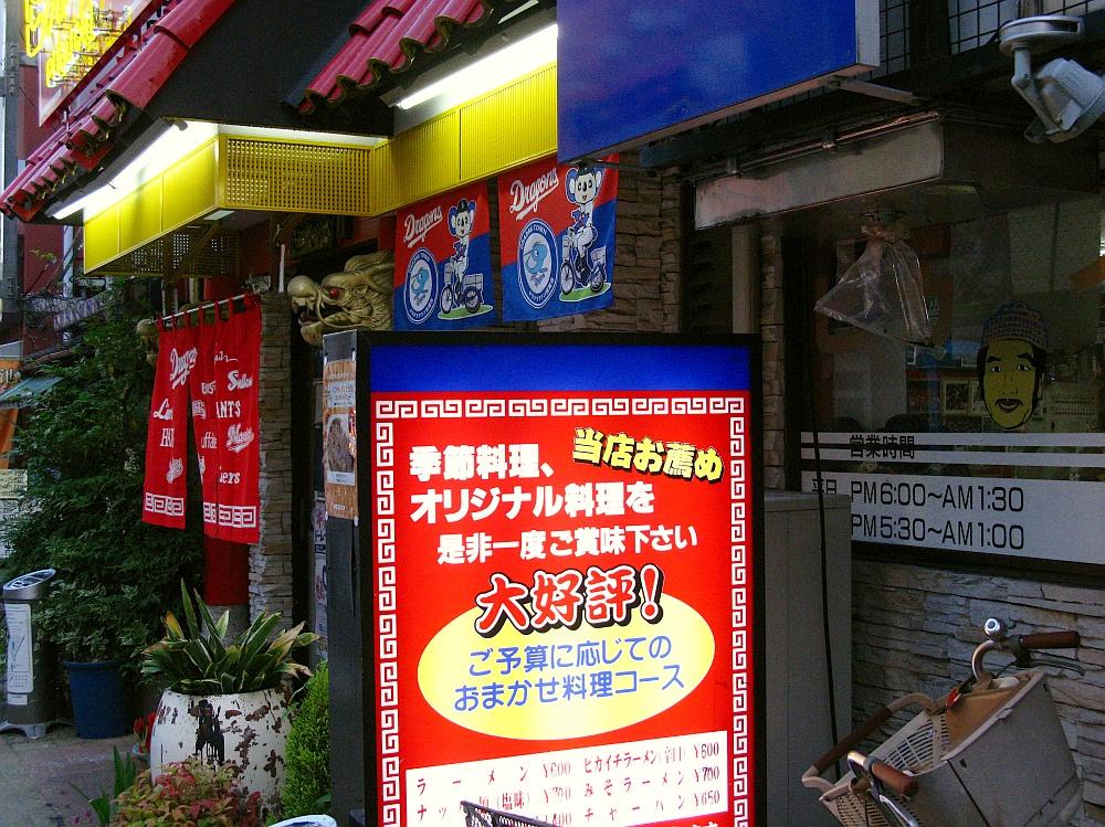 2015_05_25今池:ピカイチ- (15- (1)