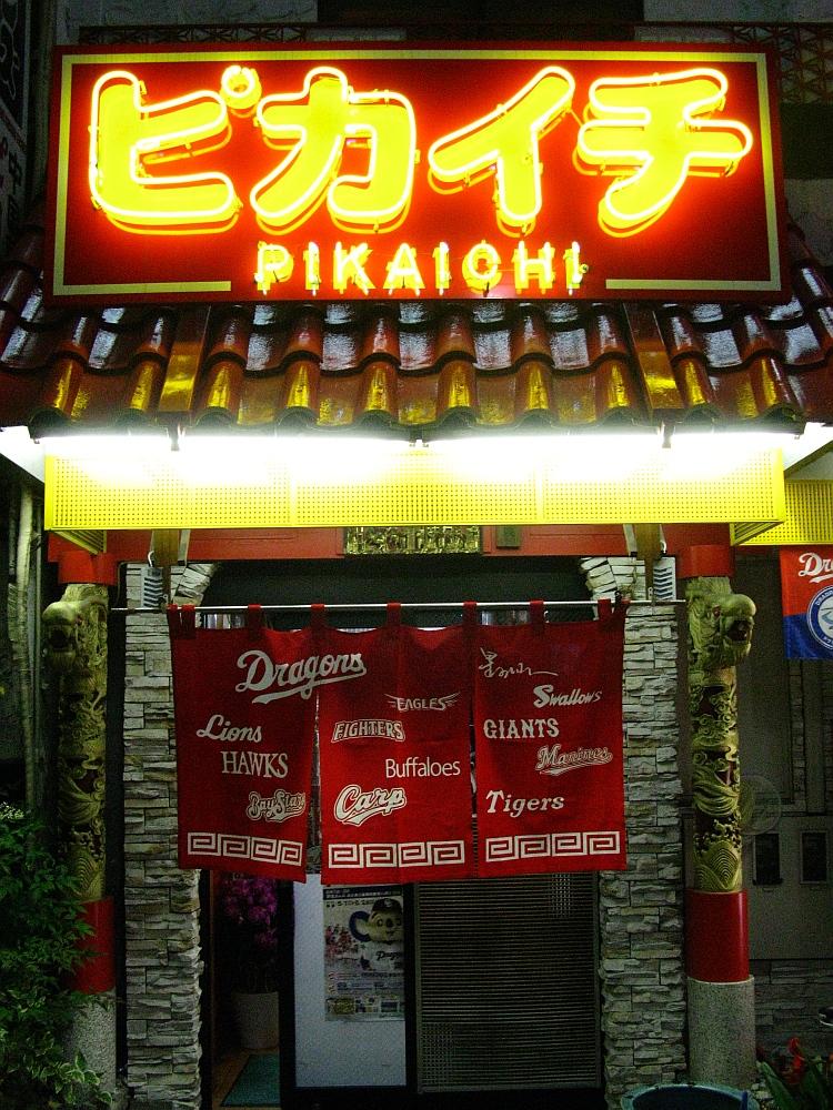 2015_05_25今池:ピカイチA (24A