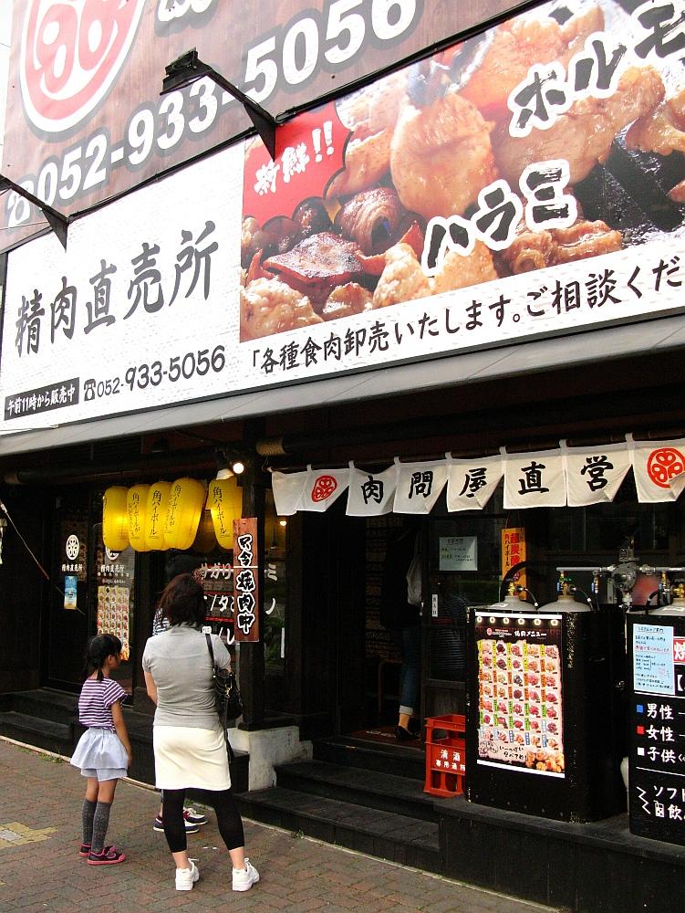 2015_05_30赤塚:徳川ホルモンセンター (7)