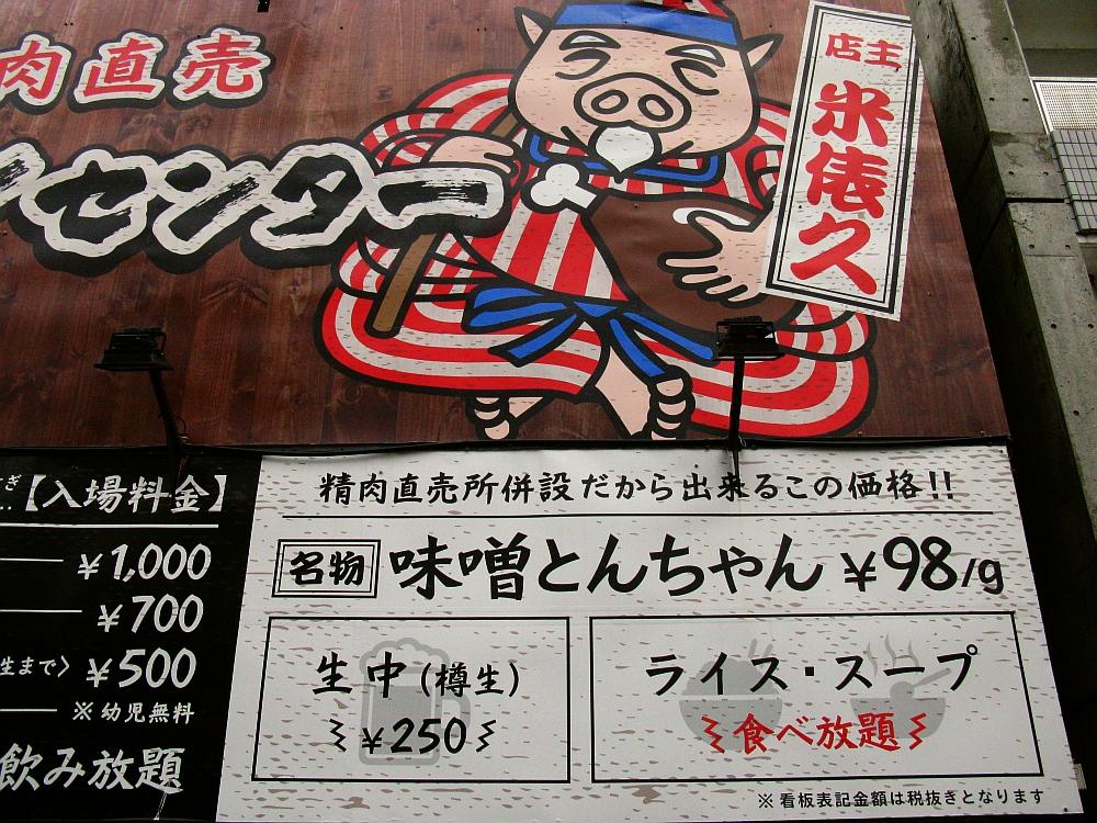 2015_05_30赤塚:徳川ホルモンセンター- (10)