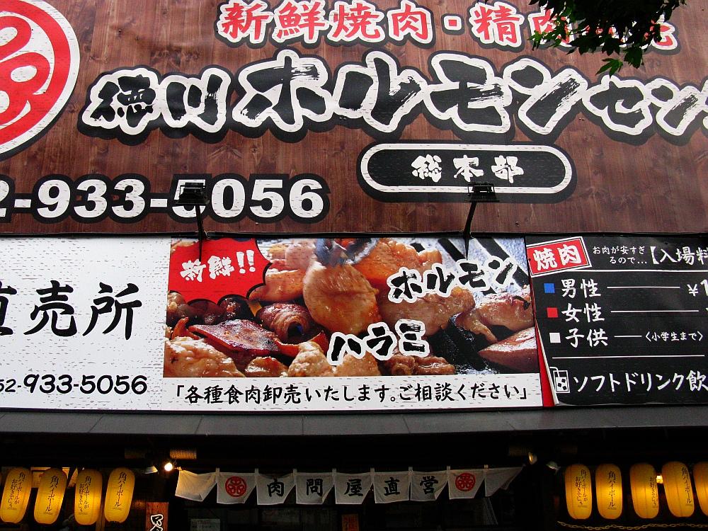 2015_05_30赤塚:徳川ホルモンセンター- (11)