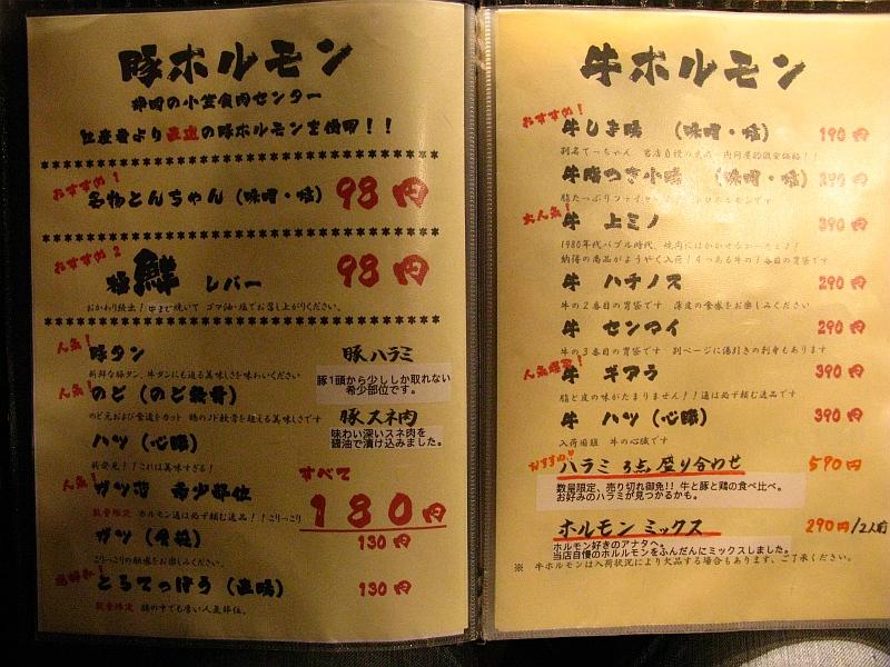 2015_05_30赤塚:徳川ホルモンセンター- (37)