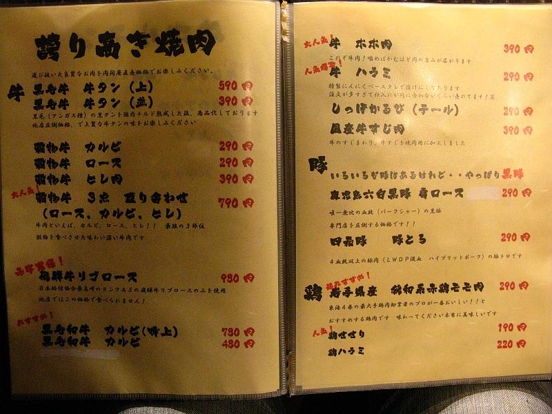 2015_05_30赤塚:徳川ホルモンセンター- (38)