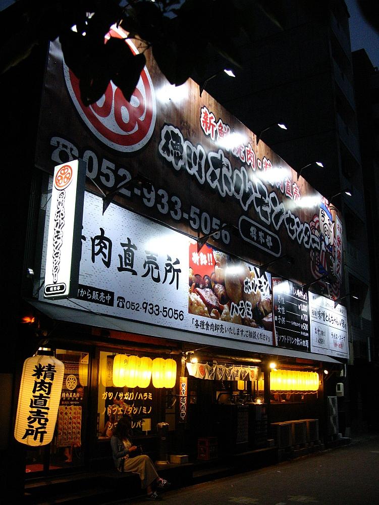 2015_05_30赤塚:徳川ホルモンセンター- (105)