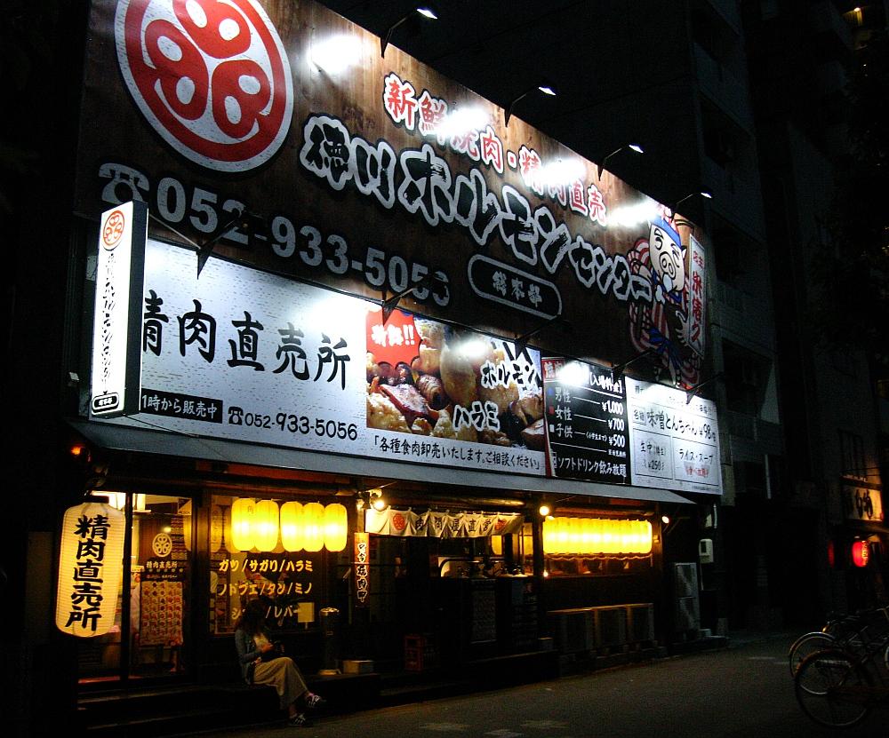 2015_05_30赤塚:徳川ホルモンセンター- (106)