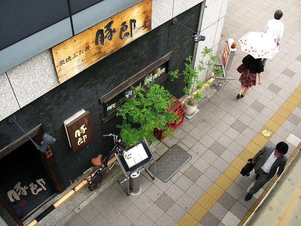 2015_06_11伏見:炭焼ぶた丼 豚郎 (4)
