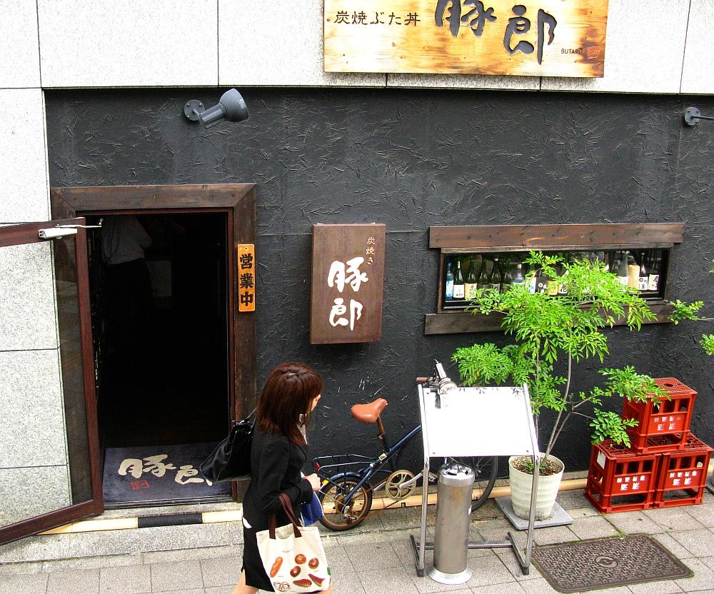 2015_06_11伏見:炭焼ぶた丼 豚郎 (5)