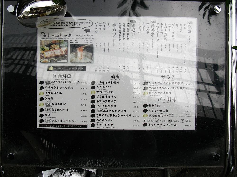 2015_06_11伏見:炭焼ぶた丼 豚郎 (8)
