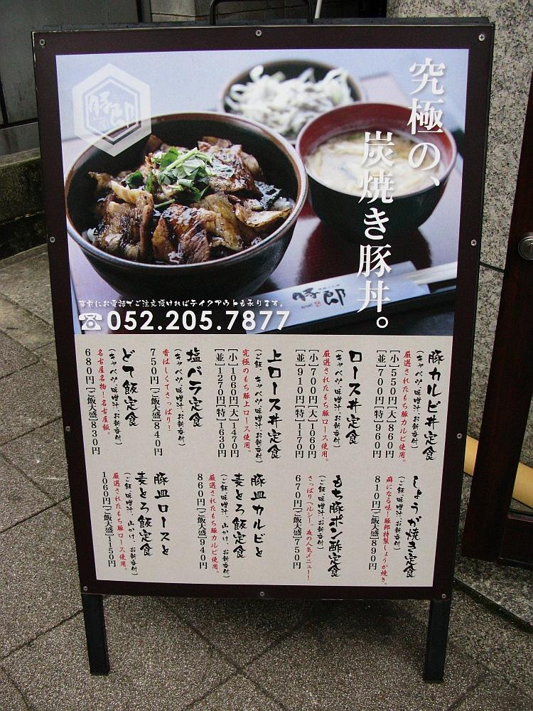 2015_06_11伏見:炭焼ぶた丼 豚郎 (9)