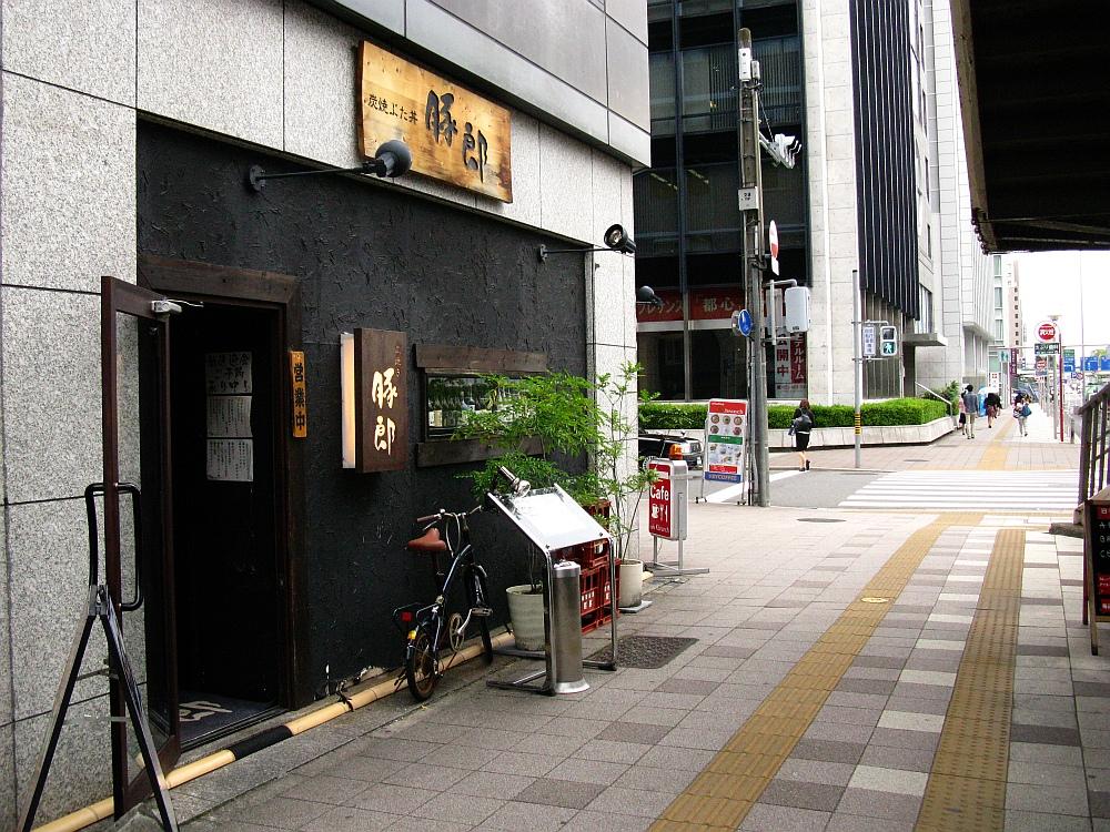 2015_06_11伏見:炭焼ぶた丼 豚郎 (6)