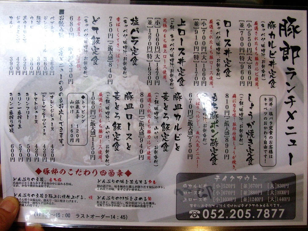 2015_06_11伏見:炭焼ぶた丼 豚郎- (16)
