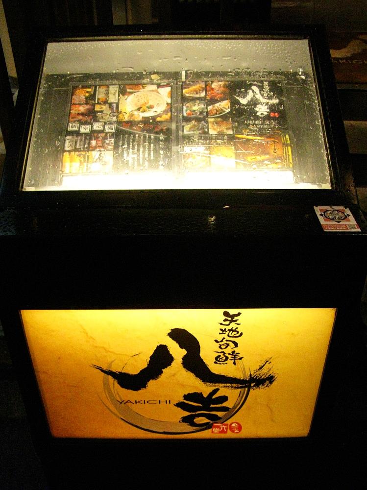 2015_07_08名駅:天地旬鮮 八吉 (5)