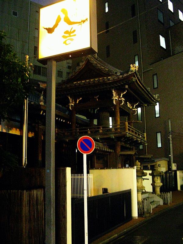 2015_07_08名駅:天地旬鮮 八吉 (2)