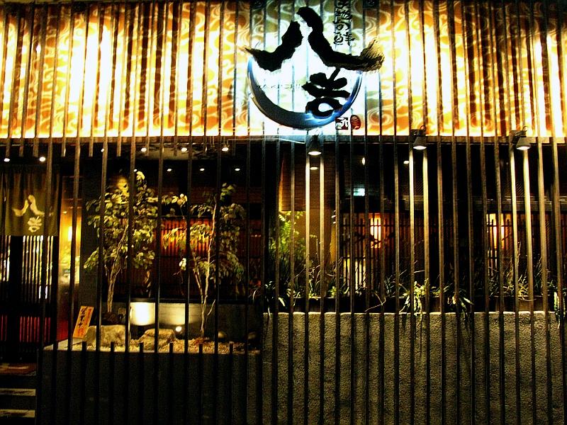 2015_07_08名駅:天地旬鮮 八吉 (4)