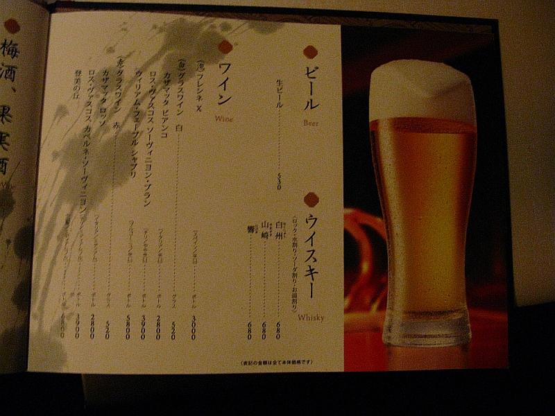 2015_07_08名駅:天地旬鮮 八吉- (13)