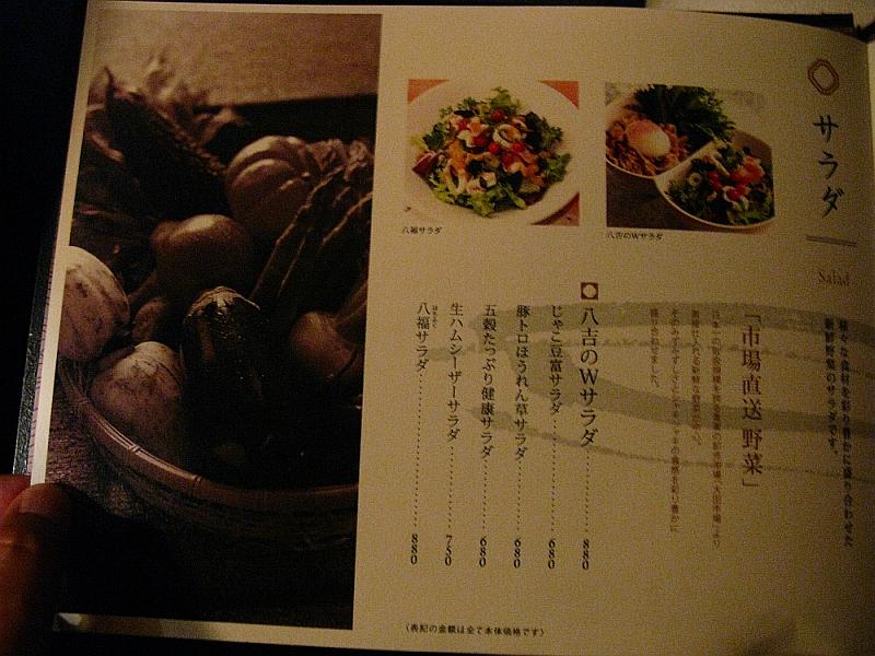 2015_07_08名駅:天地旬鮮 八吉- (20)