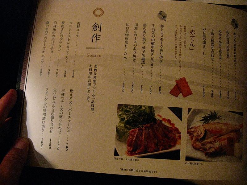 2015_07_08名駅:天地旬鮮 八吉- (19)