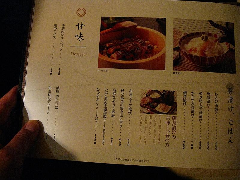 2015_07_08名駅:天地旬鮮 八吉- (22)