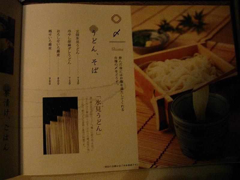2015_07_08名駅:天地旬鮮 八吉- (21)