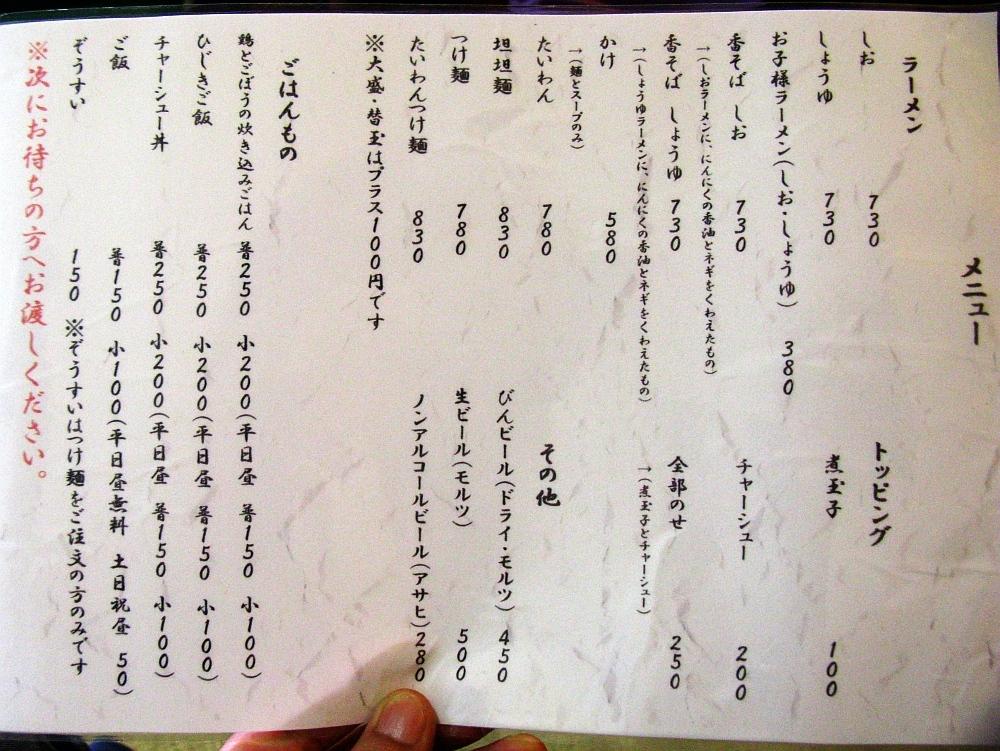 2015_07_19徳川:如水 (9)