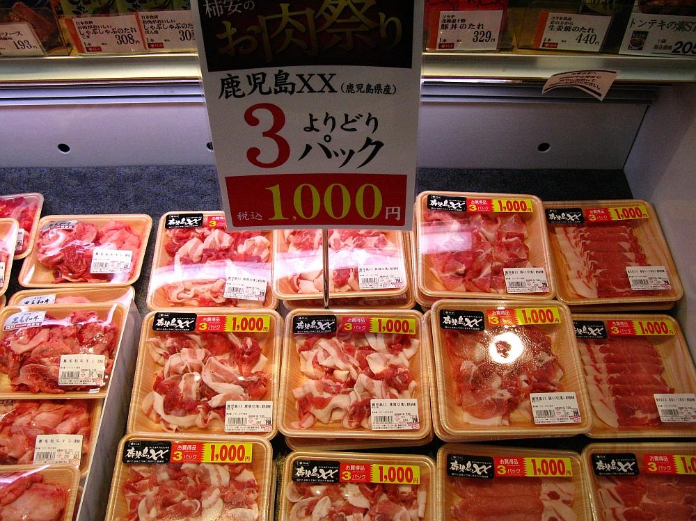 2015_07_20名古屋ドームイオン:柿安 (6)