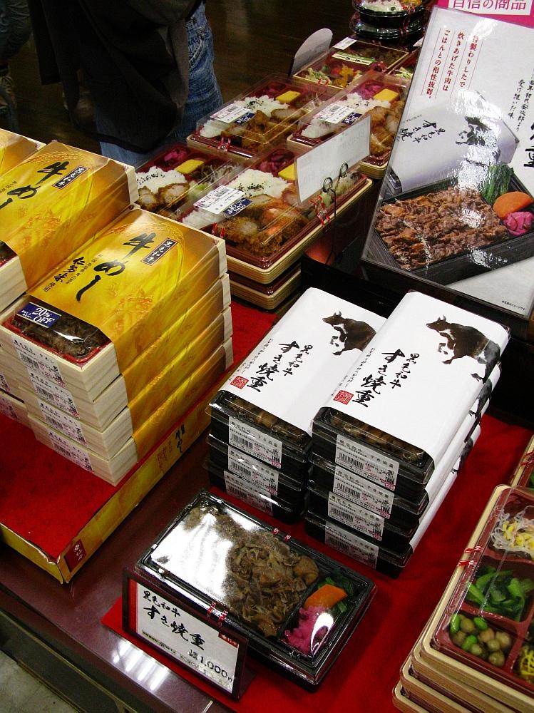 2015_07_20名古屋ドームイオン:柿安 (5)